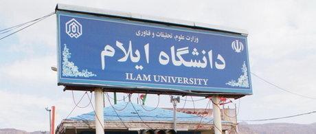 دانشگاه ایلام چند دانشجوی خارجی دارد؟