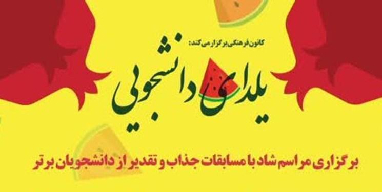دانشکده رسانه خبرنگاران جشن یلدای دانشجویی برگزار می کند
