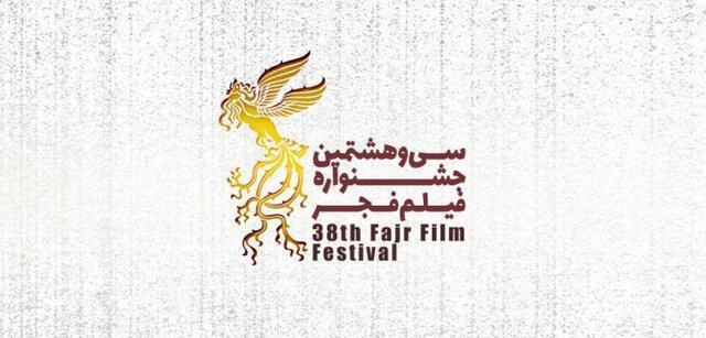 بلیت مخاطب مردمی جشنواره فیلم فجر اضافه می گردد