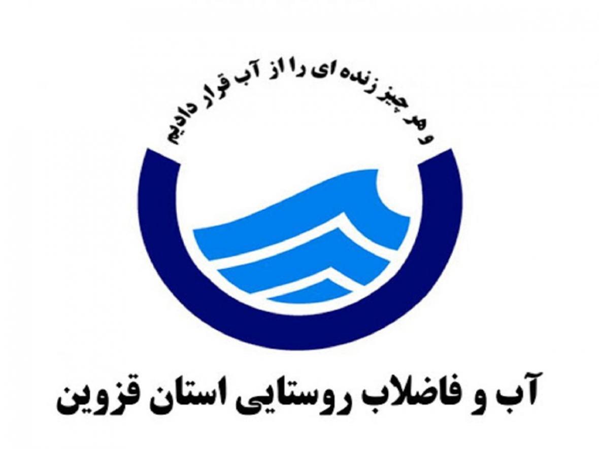 درخواست شرکت آب و فاضلاب از مردم استان قزوین