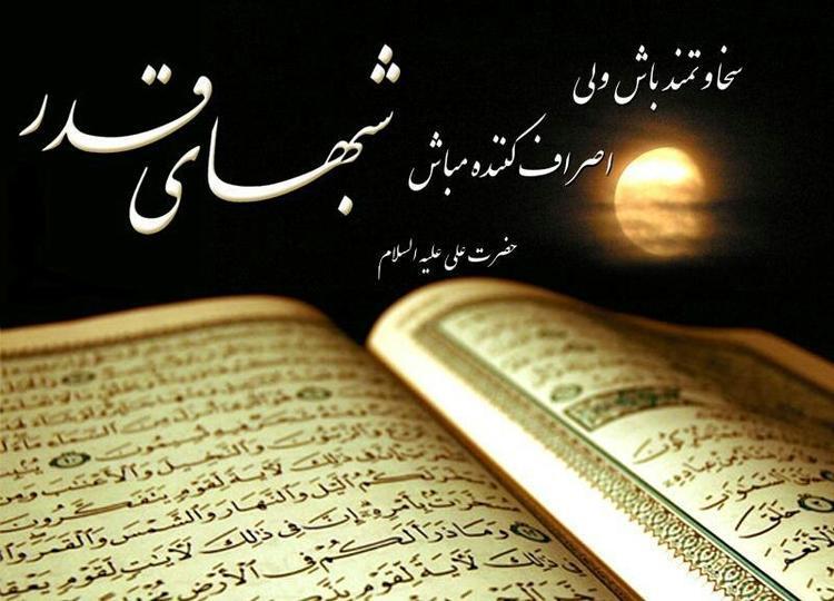اعمال و فضیلت شب نوزدهم ماه مبارک رمضان؛ از نماز شب قدر تا دعای خاص این شب