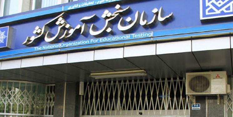 زمان برگزاری آزمون های بین الملل در ایران اعلام شد
